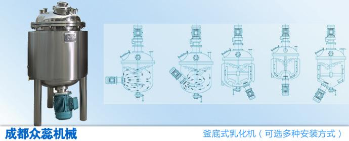 釜底式乳化机侧装底装等多种安装方式-成都众蕊机械